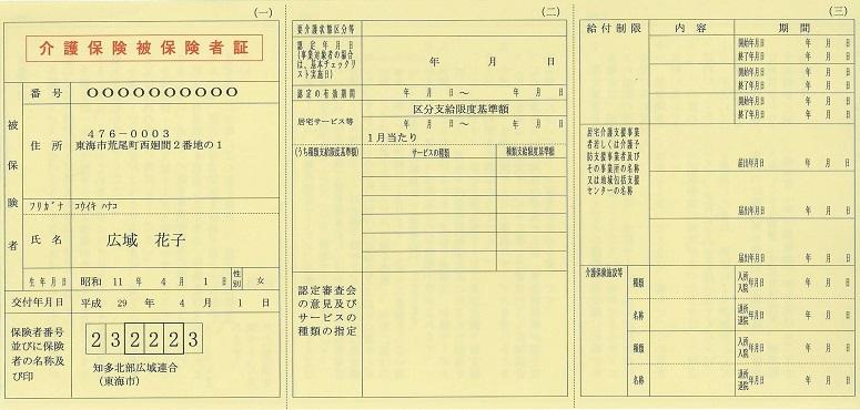 被保険者証(表)の画像